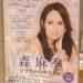 日本を代表するオペラ歌手 森麻季さん - 美しい透明感のあるソプラノの歌声